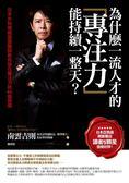 (二手書)為什麼一流人才的專注力能持續一整天?:日本外科權威南雲醫師教你強化..