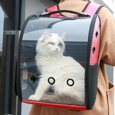 寵物小狗狗貓背包外出包便攜雙肩太空艙貓咪外帶出行書包出門神器