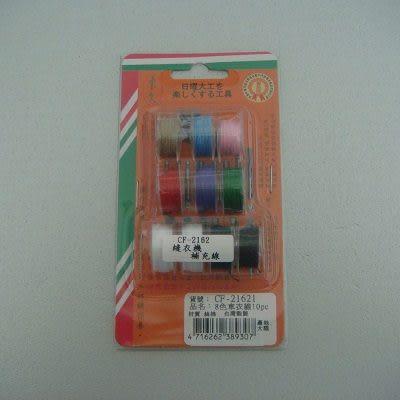 迷你縫衣機補充線(8色車衣線)