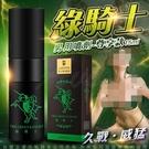 男性持久潤滑液 情趣用品 綠騎士 男士外用噴劑15ml 尊享版 陰莖堅挺 超級英雄雄性活力提升潤滑液