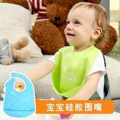 【新年鉅惠】嬰兒圍嘴寶寶吃飯防水全硅膠圍兜新生兒飯兜夏季立體口水巾食飯兜