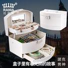 首飾盒歐式韓國公主收納盒飾品盒多層大容量...
