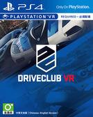 PS4 駕駛俱樂部 VR(中文版,支援VR)