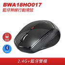 LEXMA BWA18HO017 藍芽雙模無線行動滑鼠-黑色