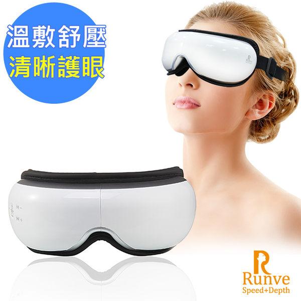【Runve貝思得】智慧型無線眼部按摩器氧眼守護者(ARBD-202)可聽音樂