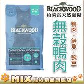 ◆MIX米克斯◆柏萊富Blackwood天然貓糧-無穀挑嘴全貓4磅(鴨肉+鮭魚+豌豆),WDJ 2013推薦天然糧