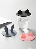 杯蓋創意硅膠杯蓋通用圓形防塵陶瓷茶杯水杯配件可愛卡通馬克杯子蓋子 艾家 新品