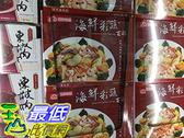 [COSCO代購] 需低溫配送無法超取 GABI BRAISED SEAFOOD 佳味海鮮蔬百匯 1公斤 _C112918