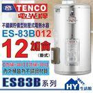 【TENCO電光牌】ES-83B系列 ES-83B012 貯備型耐壓式 不鏽鋼電能熱水器 12加侖【不含安裝、區域限制】