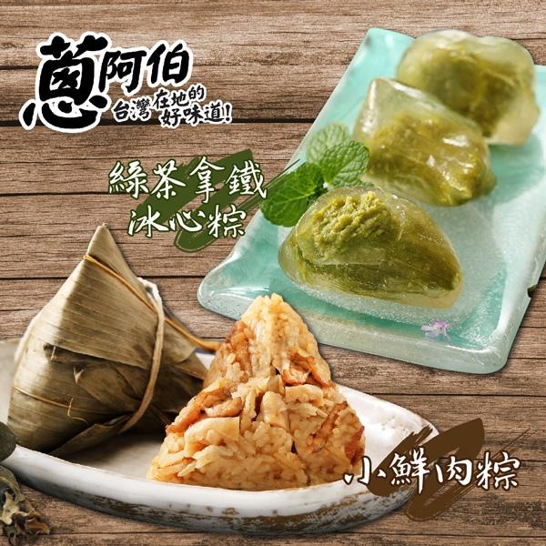 蔥阿伯.小鮮肉粽×10顆+綠茶拿鐵冰心粽×5顆(共15顆)﹍愛食網