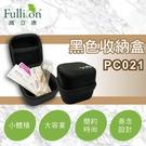 【Fullicon護立康】急救包 收納包 藥盒 收納盒 小藥盒 藥物收納 藥包 小物收納 隨身包 旅行包