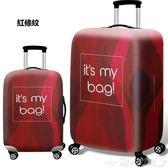 彈力行李箱保護套旅行箱防塵罩袋拉桿箱套20/24/28/30寸加厚耐磨 潮人女鞋