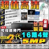 台灣製造 全頻道 5MP EX2 H.265 16路 AHD TVI CVI 960H 防駭DVR 適 1080P 紅外線 IPC 網路 攝影機含稅