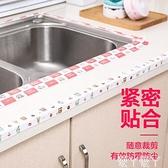 廚房防水貼廚房水槽水池防水貼衛生間浴室防潮防霉馬桶墻角線膠自粘美縫貼 愛丫 免運