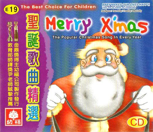 書立得-聖誕歌曲精選(1CD)★兒歌童謠