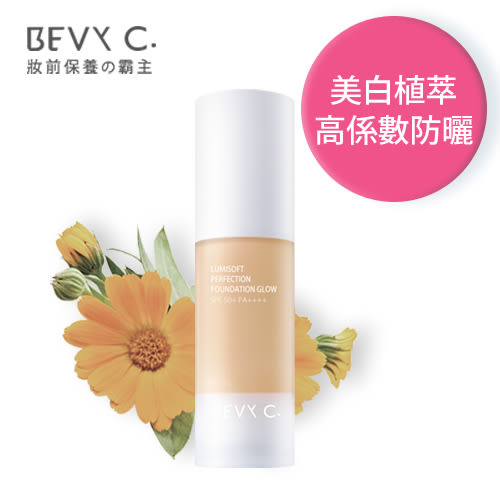 BEVY C.裸紗親膚淨白粉底液SPF50 35mL  粉底 底妝 美白 高係數防曬 物理性 遮瑕