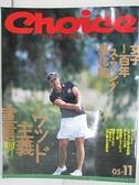【書寶二手書T9/雜誌期刊_EA1】Choice_2005/11_日文