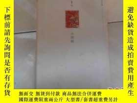 二手書博民逛書店罕見小團圓(精裝)Y10274 張愛玲 北京十月出版社