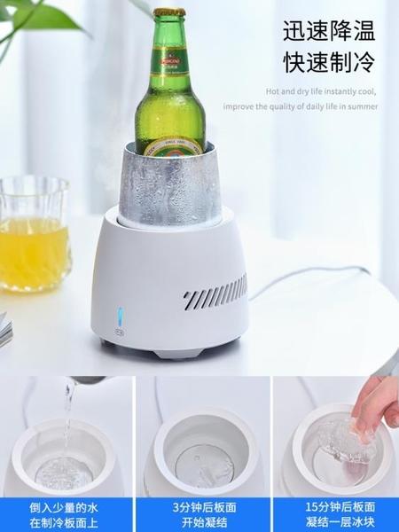 USB小冰箱製冷杯迷你mini微型隨身攜帶宿舍用可冷凍冷藏便攜桌面【父親節禮物】