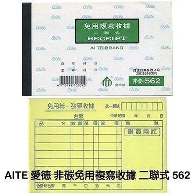 【金玉堂文具】愛德 562非碳收據(二聯式)  (免用統一發票) 20本/盒