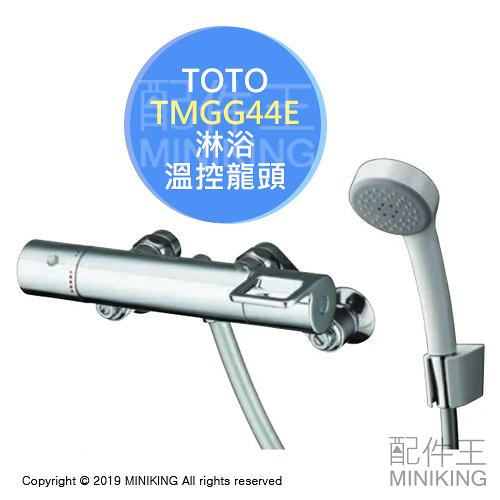 日本代購 TOTO 衛浴 TMGG44E 沐浴用 淋浴 溫控龍頭 省水 蓮蓬頭