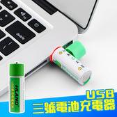 USB電池3號電池 充電電池 環保電池 USB充電電池 AA電池 1.5V 1300mah 重複使用(80-3582)