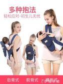 背帶 嬰兒背帶前抱式 多功能寶寶背袋橫抱式新生兒童抱帶簡易四季通用 伊鞋本鋪