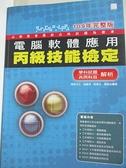 【書寶二手書T1/大學資訊_EUY】電腦軟體應用丙級技能檢定:學科+共同科目試題解析(109年完整版