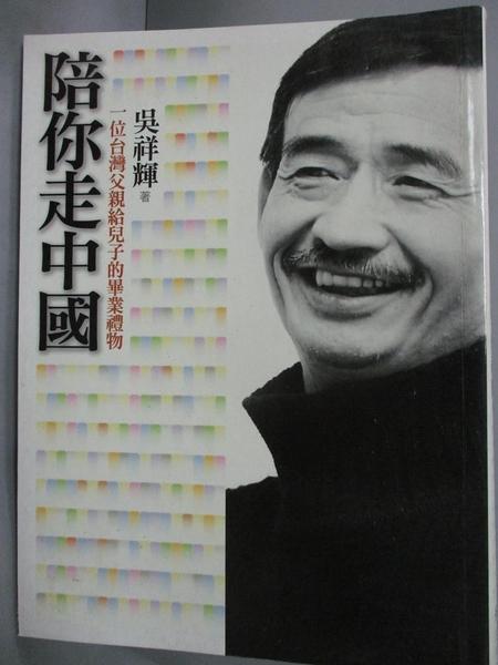 【書寶二手書T9/旅遊_ZIN】陪你走中國_吳祥輝