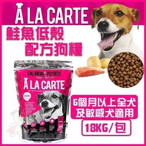 『寵喵樂旗艦店』【免運】澳洲A La Carte《鮭魚低敏配方全犬乾糧 》18kg狗飼料