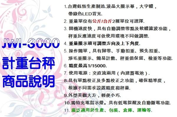 【hobon 電子秤】 鈺恆JWI-3000W電子計重台秤 小台面 33X45 CM