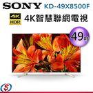 【新莊信源】49吋【SONY 日本製 4K智慧聯網液晶電視】KD-49X8500F / KD49X8500F