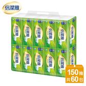 倍潔雅柔軟舒適抽取式衛生紙150抽60包/箱