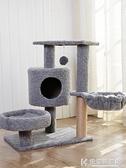 貓爬架貓抓板貓樹貓用品寵物玩具貓爬架貓窩  快意購物網