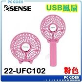 Esense 逸盛 超涼感手持式USB風扇 粉 22-UFC102 升級版 pcgoex 軒揚