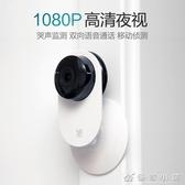 小蟻智慧攝像機yi無線家用攝像頭1080p高清夜視手機網絡wifi YXS 優家小鋪