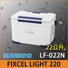 橘子釣具 SHIMANO冰箱 LF-02...