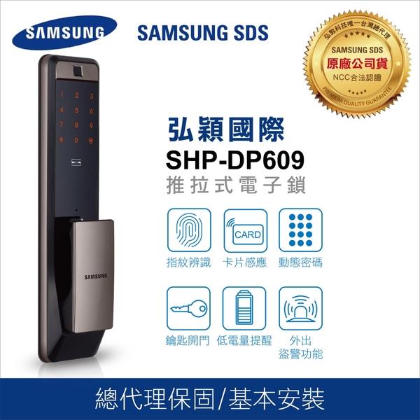 新品上市▼三星電子鎖SHP-DP609(金色)電容指紋/密碼/感應卡/鑰匙四合一【台灣總代理公司貨】