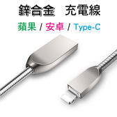 【03496】 鋅合金充電線 金屬軟管 傳輸線 三種規格蘋果/安卓/Type-c 手機及平板 iPhone Sony HTC ASUS 三星