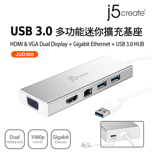 j5create JUD380 USB 3.0 多功能迷你擴充基座