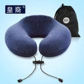 皇裔記憶棉U型枕頭頸椎u形護頸枕護脖子汽車飛機旅行枕午睡枕頸枕