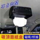 【吸頂面紙盒】磁鐵吸附紙巾盒 車頂棚衛生紙盒 車內配件 實用飾品 配件飾品 懸掛面紙