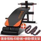 仰臥板仰臥起坐板健身器材家用多功能收腹器腹肌板啞鈴凳RM