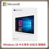 Microsoft 微軟 Windows 10 中文專業 64位元 隨機版
