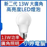 【3 期零利率】 1 入ADATA 威剛新 13W 大廣角高亮度LED 燈泡黃光白光1 入