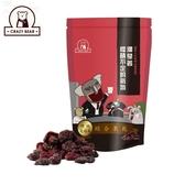 【CrazyBear】頂級綜合果乾 ▸瀰蔓著櫻晴不定的氣氛(頂級蔓越莓乾+櫻桃乾)80g