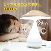 檯燈LED護眼檯燈USB可充電式書桌兒童小學生學習蘑菇空氣凈化宿舍檯風-『美人季』