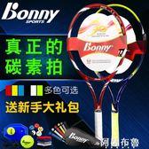 網球 bonny波力網球拍單人初學者訓練套裝大學生男女士全碳素一體拍F2 igo 阿薩布魯