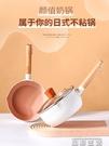 小奶鍋日式雪平鍋不粘鍋日本麥飯石奶鍋家用煮泡面小煮鍋熱牛奶燃氣小鍋 晶彩