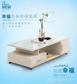 茶几鋼化玻璃簡約時尚現代創意小戶型茶几客廳組合 【全館免運】